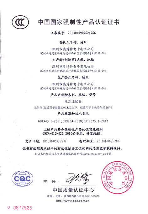 CCC Safety Certificate